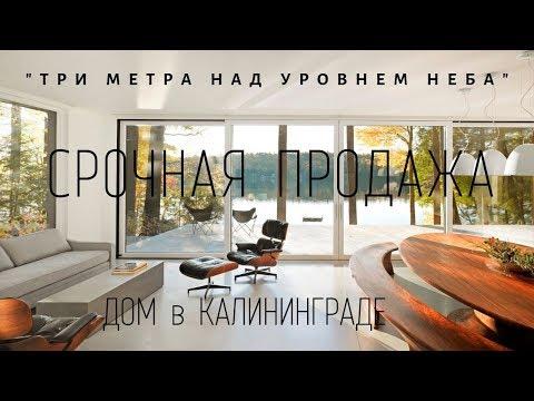 Купить дом в Калининграде.пос.Б.Исаково.Срочная продажа.
