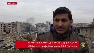 كاميرا الجزيرة ترصد عمليات إجلاء المدنيين من شرق حلب