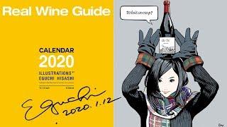 江口寿史さんのイラストが魅力的! 札幌ロフトでのサイン会の様子とリアルワインガイド創刊号から第68号までの表紙のデザインを紹介。 少年ジ...