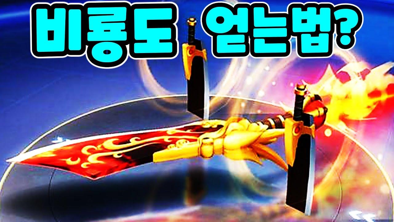 시즌2 제노 vs 비룡도 카트 순위 대결?! 비룡도 얻는법!! 무과금일까? - 카트라이더 러쉬 플러스 카러플 모바일