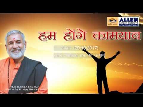 """""""Hum Honge Kamyab"""" Seminar by Life Management Guru Pt. Vijay Shankar Ji Mehta at ALLEN Kota"""