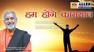 Hum Honge Kamyab Seminar By Life Management Guru Pt Vijay Shankar Ji Mehta At Allen Kota