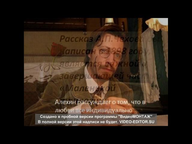 Изображение предпросмотра прочтения – НатальяВдовенко представляет буктрейлер кпроизведению «О любви» А.П.Чехова