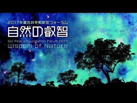 """Goi Peace Foundation Forum 2017 (1/2) """"Wisdom of Nature"""""""