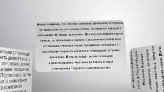 Увольнение беременной по соглашению сторон(, 2014-11-27T19:12:22.000Z)