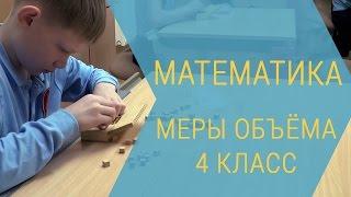 МЕРЫ ОБЪЕМА - 4 КЛАСС - МАТЕМАТИКА