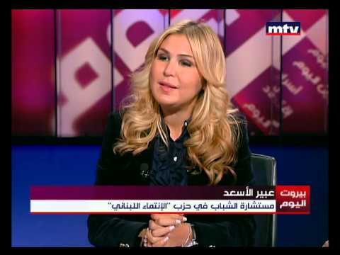 Beirut Al Yawm - Abir al assaad - 23/02/2015