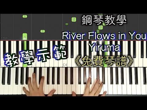 River flows in you-Yiruma Piano Cover「免費琴譜」