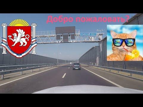 Краснодар - Керч ( Крымский мост) МиниОтпуск 2018 - Часть 2