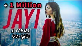 Amazigh Rif Music - JAYI A YEMMA - أجمل أغنية ريفية لسنة 2018 (Full HD)(الاغنية مترجمة)