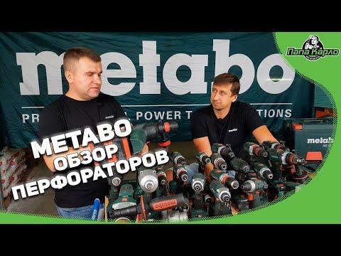 METABO обзор перфораторов.