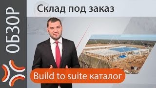 Склад под заказ | www.sklad-man.ru | Build to suite каталог(http://www.sklad-man.ru/ http://sklad-man.com Здравствуйте. Мы рады предложить Вам участвовать в первом каталоге складских..., 2014-04-18T18:40:02.000Z)