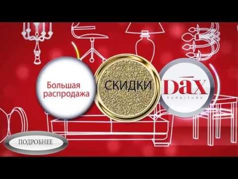 Праздничная Распродажа мебели в магазинах DAX