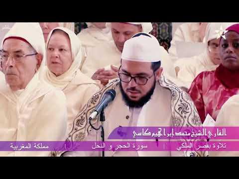 Morocco King Palace Rabat 2018 | Muhammad Ibrahim Kasi Surah Hijr and Nahl