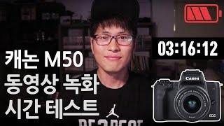 캐논 M50 배터리 1…