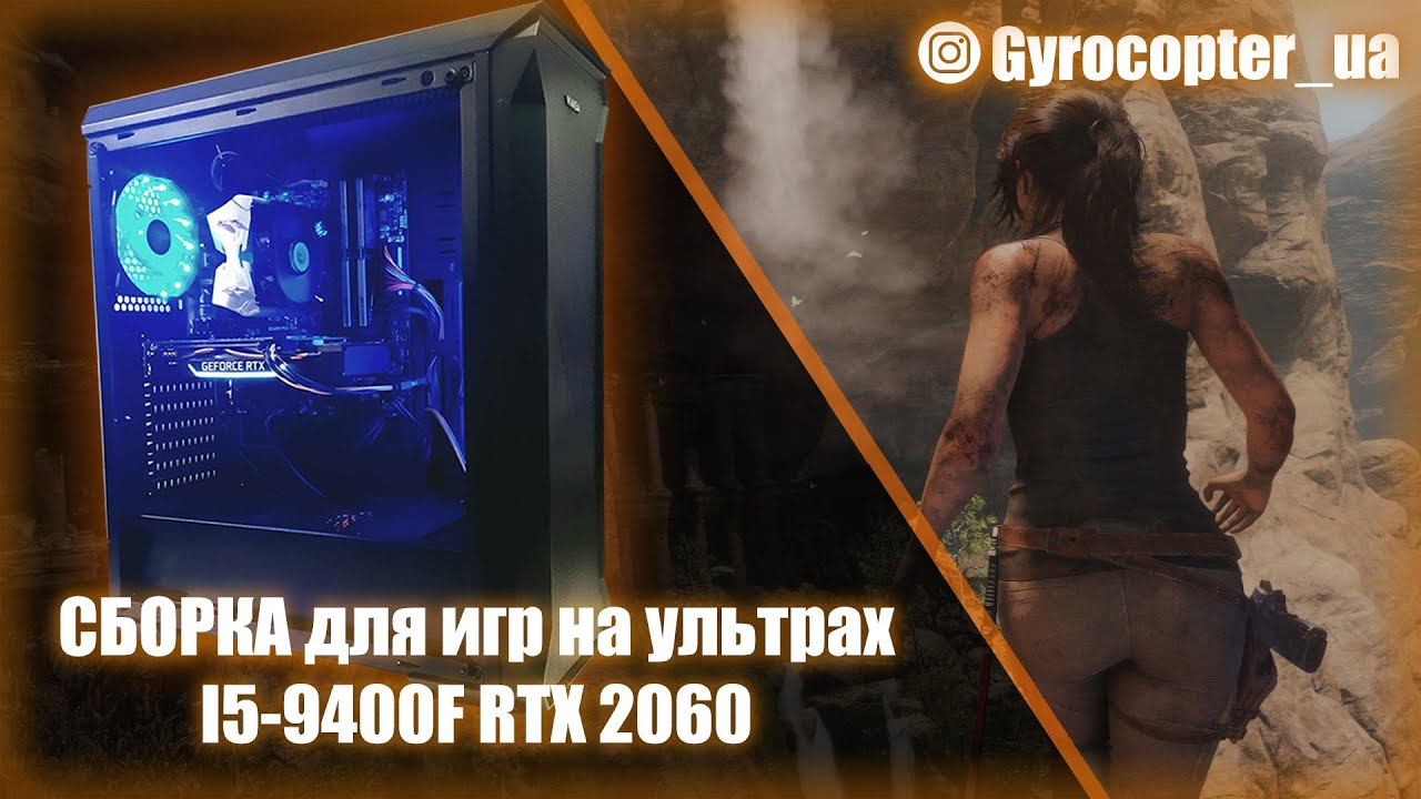 Сборка 2019 Intel core i5-9400f RTX 2060 6Gb тесты в играх RTX on/off FPS