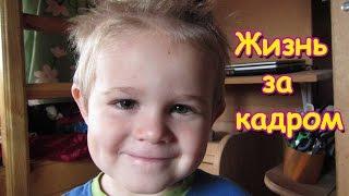 Семья Бровченко. Жизнь за кадром. Обычные будни. (часть 103) (рел.)