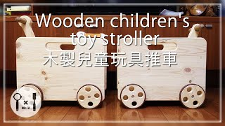 나무로되는 아이들의 장난감 유모차 ➲ 『DIY』#043