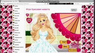 Онлайн игра:  Красивая невеста