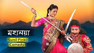 Sunil Pinki New Mahalaya Comedy || মহালয়া মহিষাশুর বদ || Film Star Celebrity
