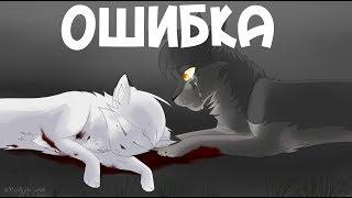 Коты Воители - Белогривка и Остролап |×|Ошибка|×|