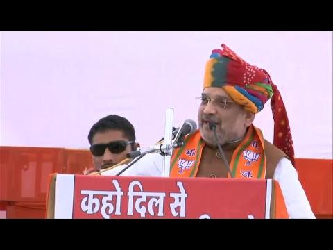 Shri Amit Shah addresses public meeting in Chittorgarh, Rajasthan : 3.12.2108