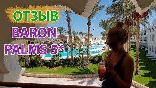 ОТЕЛИ ЕГИПТА ЦЕНА КАЧЕСТВО  Baron Palms Resort 5*  ОТЗЫВЫ ОБ ОТЕЛЕ