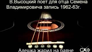 В.ВЫСОЦКИЙ - Алешка жарил на баяне