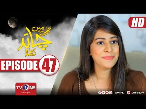 Gali Mein Chand Nikla | Episode 47 | TV One Drama | 13th February 2018