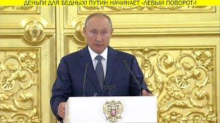 УРА! ПУТИН РАЗДАЁТ ДЕНЬГИ! НОВЫЕ ПОСОБИЯ ДЛЯ РОССИЯН, СОЦИАЛЬНЫЙ КОНТРАКТ, КРИЗИС