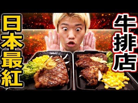 ! IKINARI steak