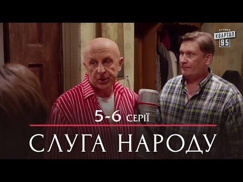 Слуга Народа - лучшая комедия 5-6 серии в HD (сезон 1, 24 серии) 2015