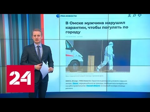 Ответветственность за нарушение карантина могут ужесточить - Россия 24