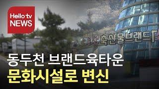 190억 낭비 동두천 브랜드육타운, 문화시설로 변신