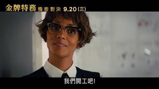 【金牌特務:機密對決】60 TVC 全新任務篇