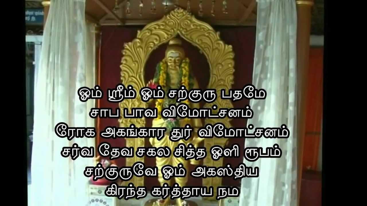 Agathiyar Moola Mantra