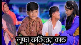Luccha Fokir Ar kando | লুচ্চা ফকিরের কান্ড । Chuto Dada Comedy Video । New Bangla Funny Video 2018