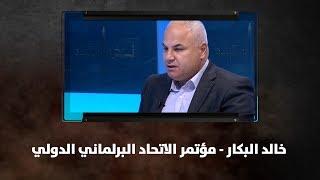 خالد البكار - مؤتمر الاتحاد البرلماني الدولي
