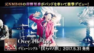 元NMB48 岸野里香のバンド「Over The Top」がデビュー。 「僕らの旗」De...