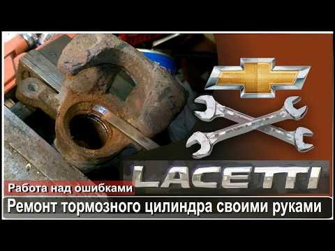 Ремонт заднего тормозного суппорта Chevrolet Lacetti - Nubira - Aveo Вторые руки