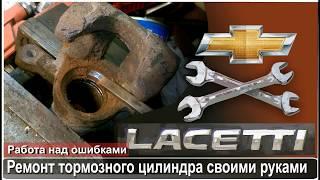 видео Лечим неисправности Chevrolet lacetti