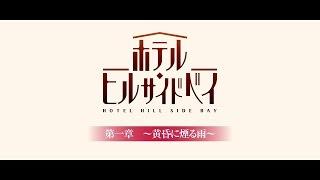 ホテル・ヒルサイドベイ 第一章 ~黄昏に煙る雨~』 ブロッコリー×カズ...