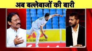 Aaj Tak Show: AZHAR ने कहा गेंदबाजों ने दिलाई बढ़त, अब बल्लेबाजों की बार | Sports Tak