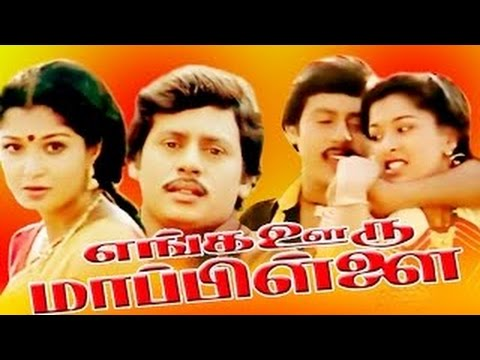 Enga Ooru Mappillai Full Movie HD