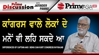 Prime Discussion (890) || Differences of Captain and Sidhu can Hurt Congress in Punjab