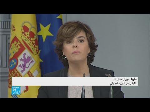 نائبة رئيس الوزراء الإسباني: -موقف بيغديمونت يخلو من المصداقية-  - نشر قبل 2 ساعة