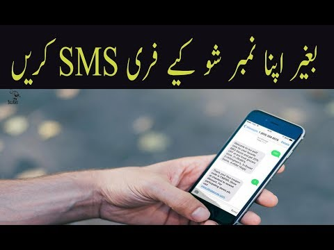How to Send Free Sms to Any Number Without Showing Your Identity