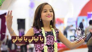 يا ليالي يا ليالي ـ جديد ماريا قحطان 2019م