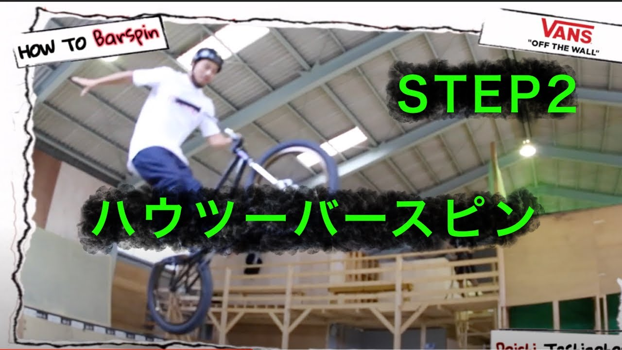ステップ2 HOW TO 【バースピン】