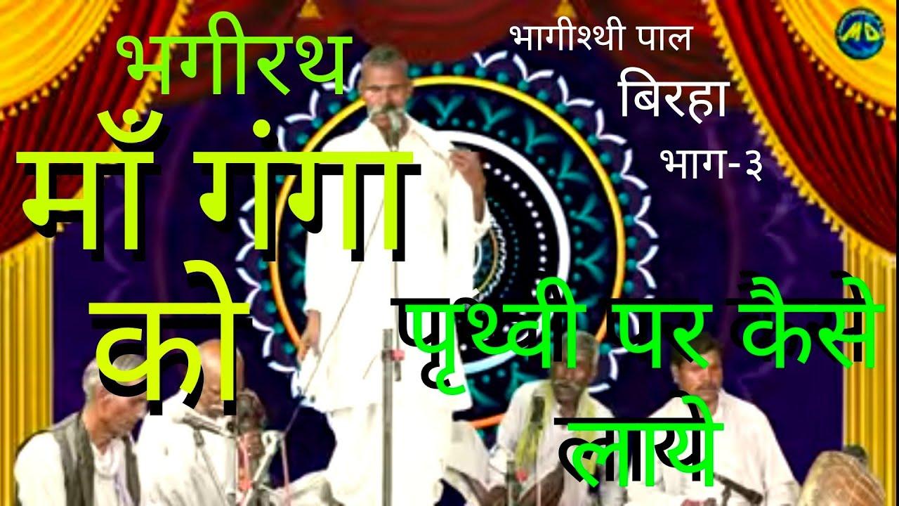 bhagirath # ki pratigya #ganga maa ki #aaradhana #Birha part- 3 भगीरथ माँ गगा को पृथ्वी पर कैसे लाये